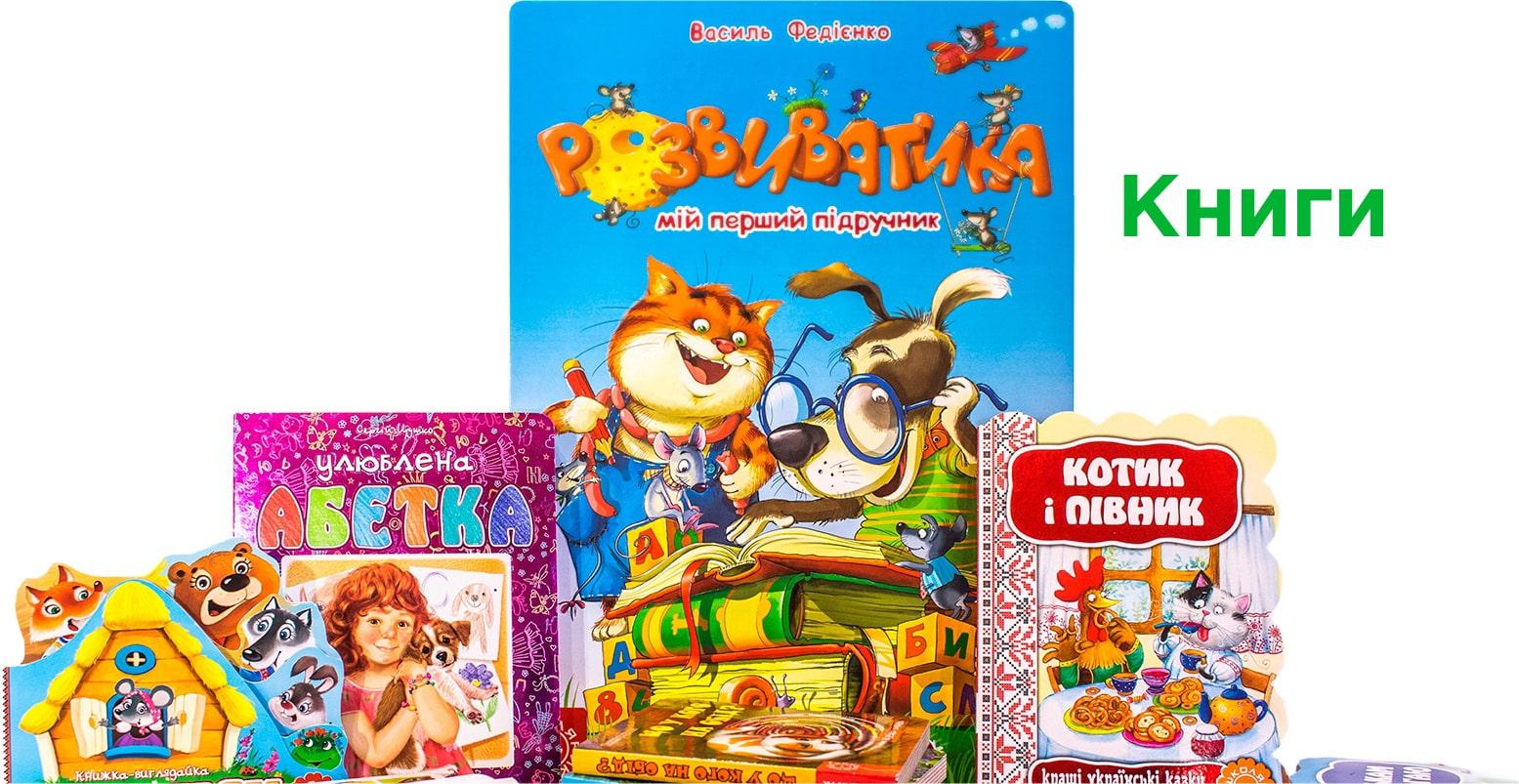 Детские книги 1