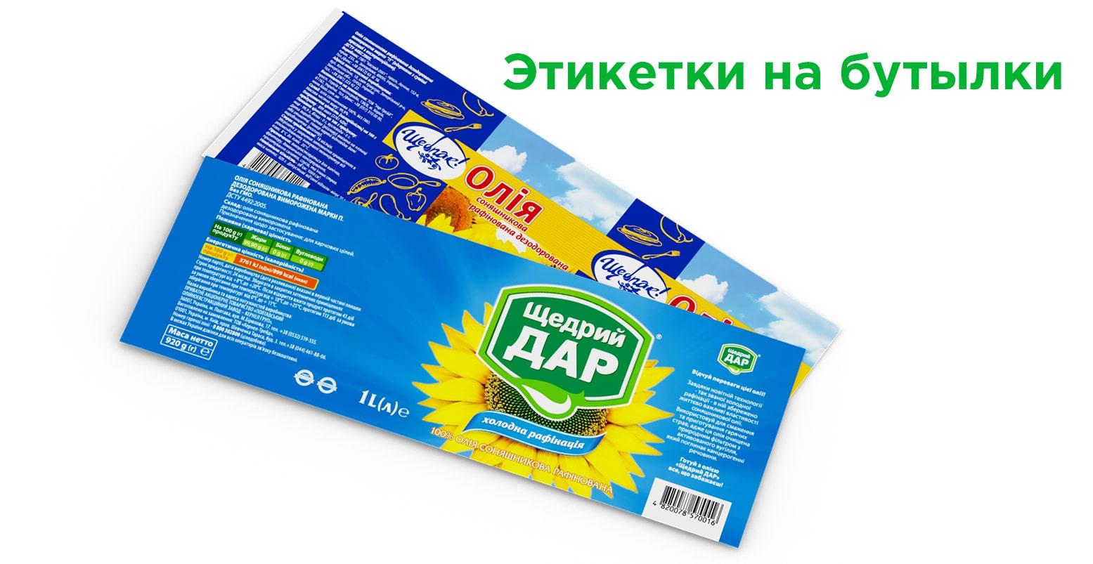 Печать этикеток на бутылки в Харькове 1